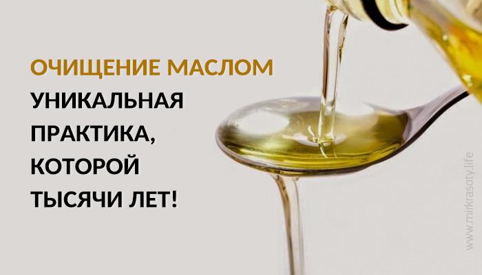 Очищение организма подсолнечным маслом