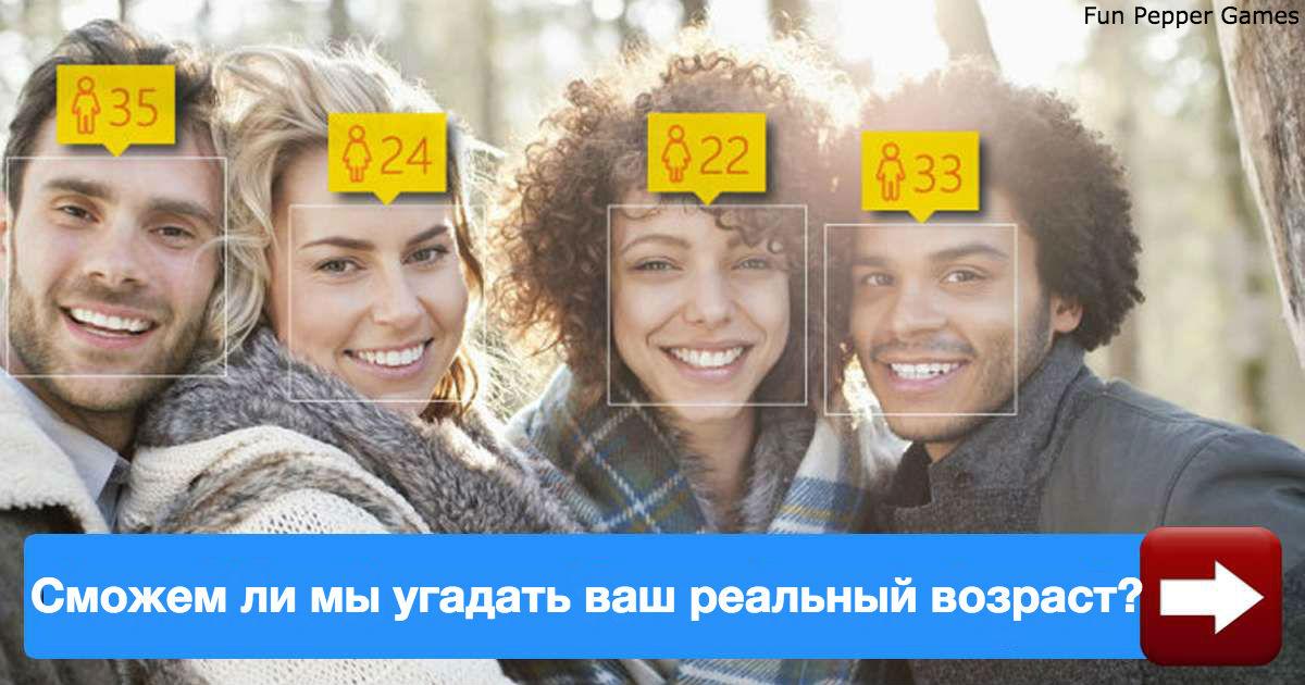 Сможем ли мы угадать ваш реальный психологический возраст?