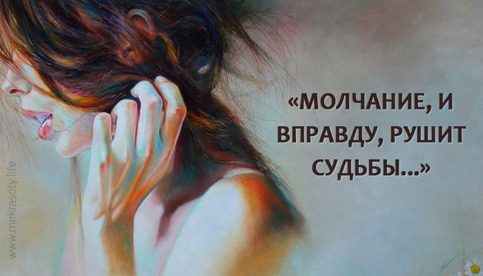 «Молчание, и вправду, рушит судьбы…» — очень сильное стихотворение!