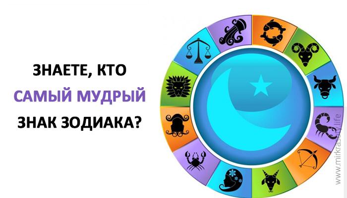 следует какой знак зодиака самый умный по мнению астрологов маршрут
