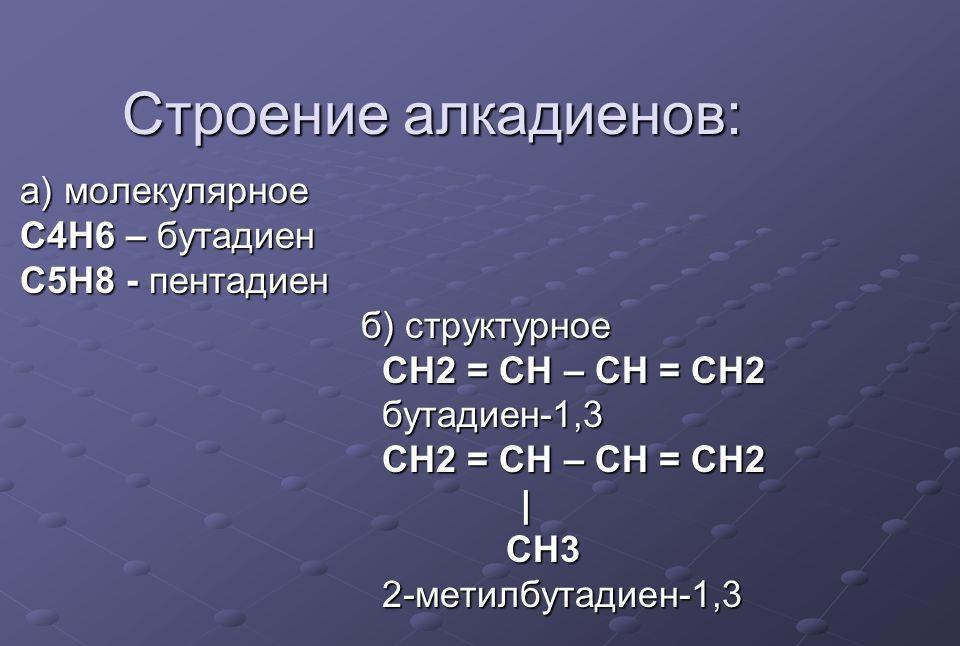 Химические свойства алкадиенов - непредельных углеводородов