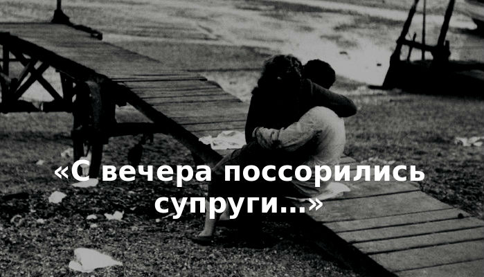 «С вечера поссорились супруги…»