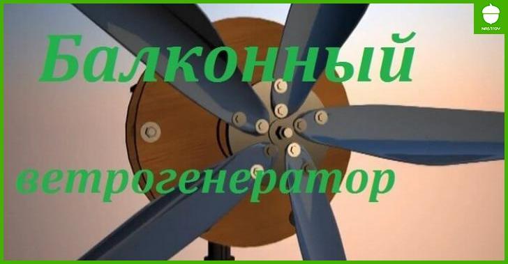 Как собрать балконный ветрогенератор