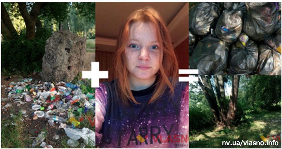14 летняя украинка сама убрала весь мусор на полуострове! Вот фото