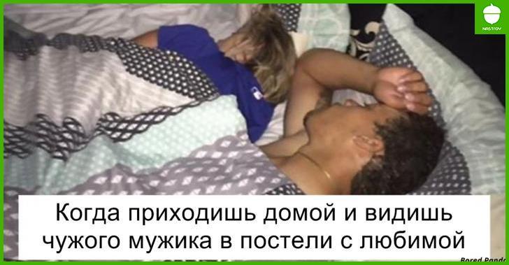 Он застал девушку в постели с другим. Его реакции завидует весь интернет!