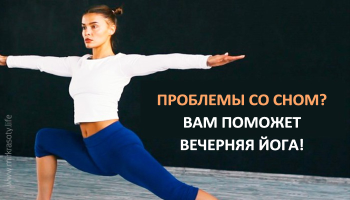 Вечерняя 5-минутная гимнастика для здорового сна
