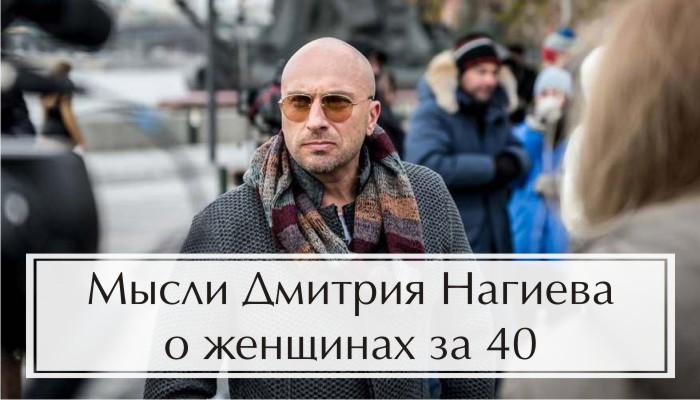 Мысли Дмитрия Нагиева о женщинах за 40
