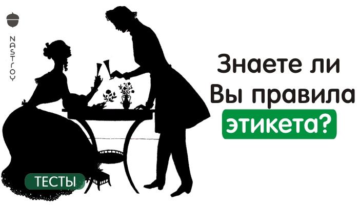 Знаете ли Вы правила этикета?