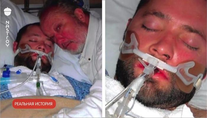 Это отец не дал отключить сына от аппарата жизнеобеспечения, взяв его за руку, но сын…