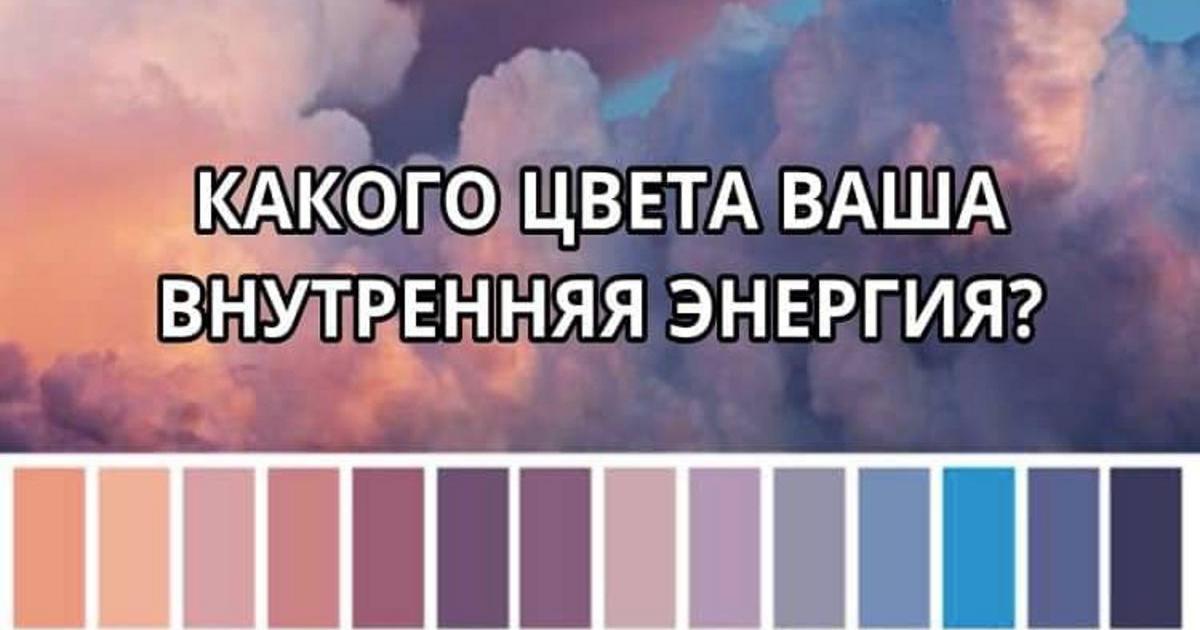 Тест: Какого цвета ваша внутренняя энергия?