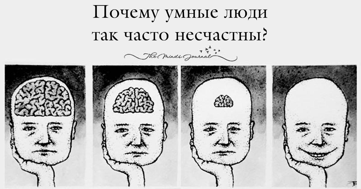 Чем умнее человек, тем труднее ему обрести счастье. Наконец-то мы узнали, почему!