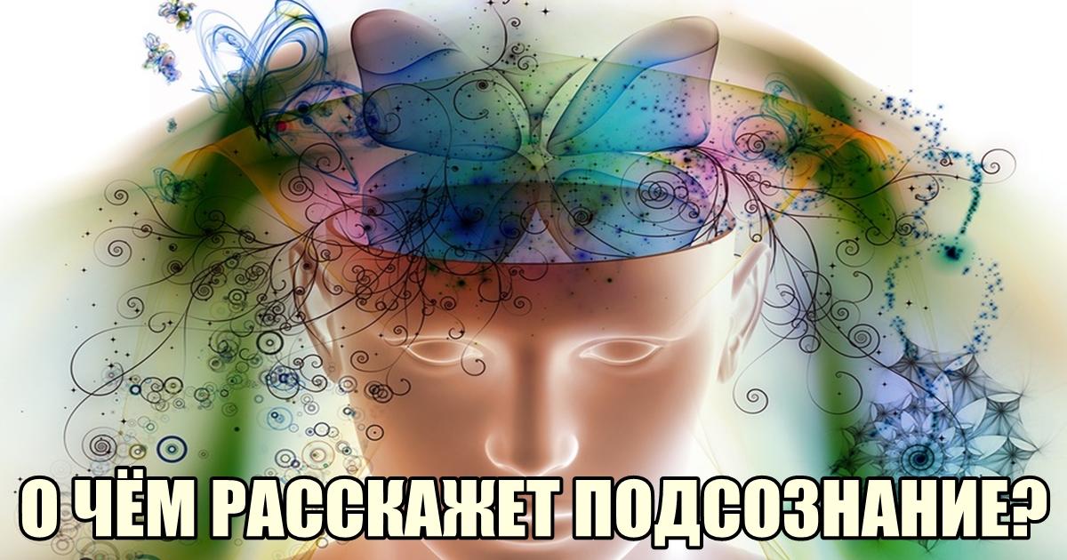Ваше подсознание уже знает, что вам нужно изменить в своей жизни!