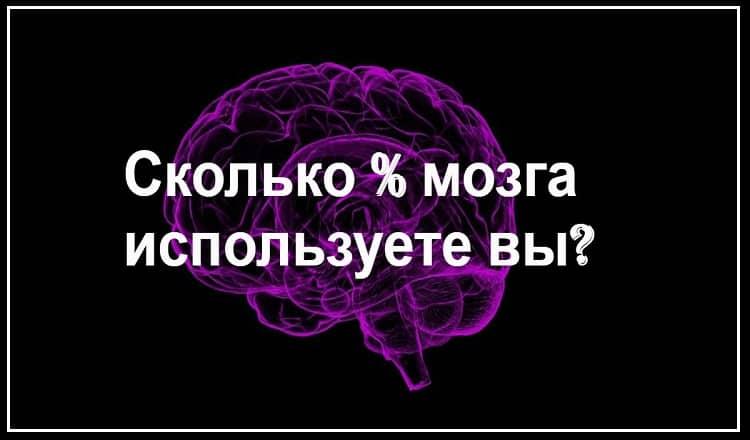 Тест: Сколько процентов потенциала своего мозга вы используете?