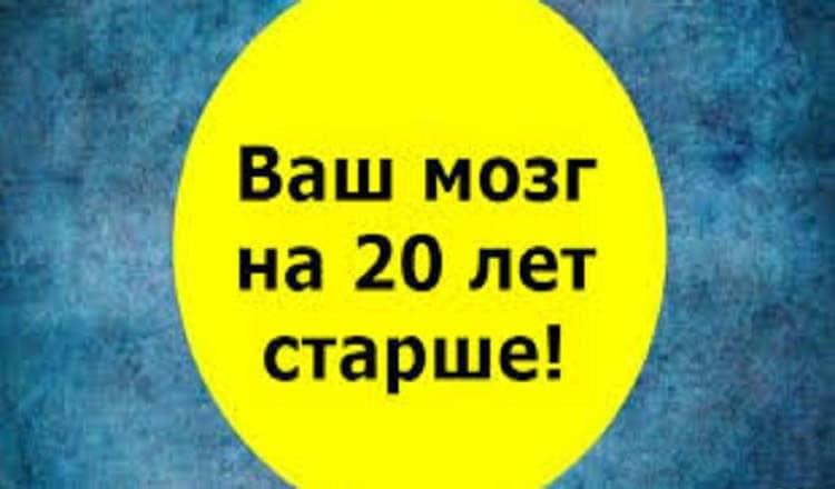 Сколько лет Вашему сознанию? Оно старше или моложе вас?