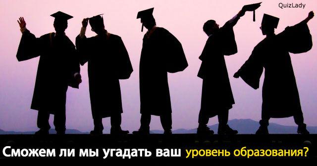 Сможем ли мы определить ваш уровень образования?