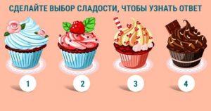 Выберите десерт и узнайте на сколько Вы довольны своей жизнью.