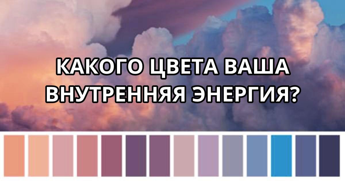 Тест: Какого цвета ваша внутренняя энергия? И что это означает.