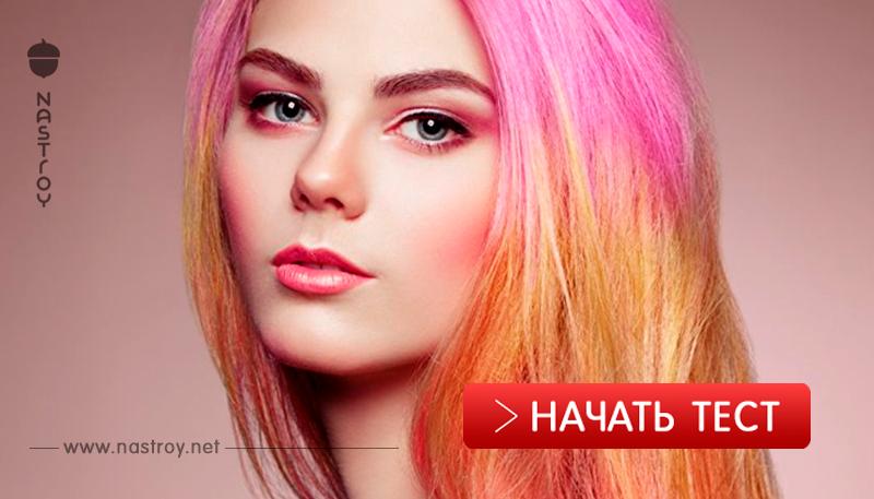 Тест: В какой яркий цвет ты должна покрасить свои волосы?