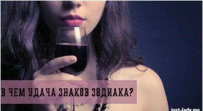 В чем начиная с Сентября, может быть офигенная удача Знаков Зодиака пьянящая без вина