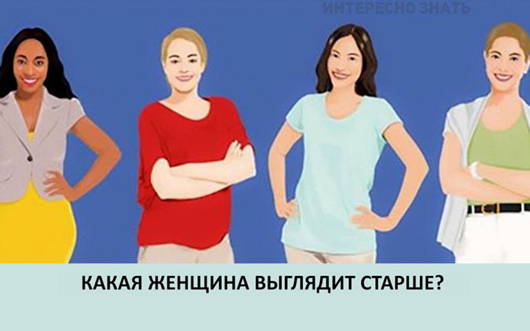 Какая женщина выглядит старше? Ответ раскроет секреты вашей личности!