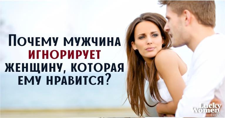 Почему мужчина игнорирует женщину, которая ему нравится: 4 главных причины!