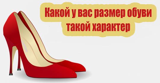 Пример того, как определить характер по обуви человека…