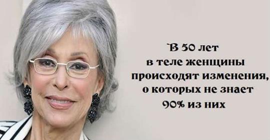 В 50 лет в теле женщины происходят изменения, о которых не знает 90% из них