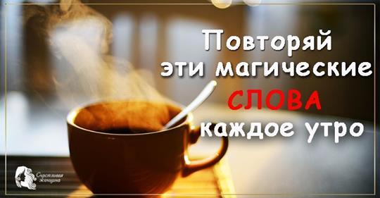 Говори эти магические слова каждое утро и твоя жизнь изменится к лучшему!