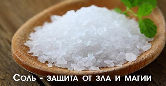 Соль защита от зла и магии