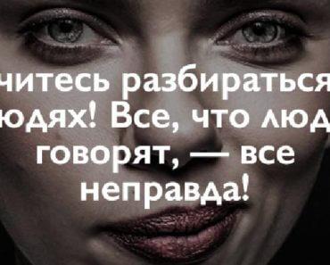 Учитесь разбираться в людях! Все, что люди говорят, — все неправда!
