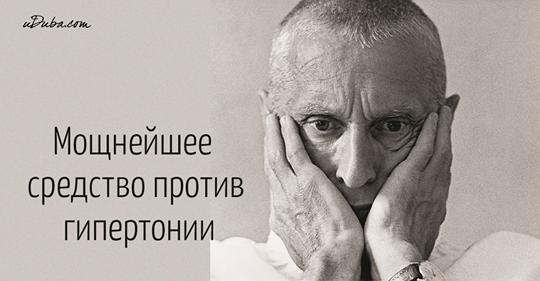 Николай Амосов: Чтобы давление пришло в норму – 120 на 80, достаточно утром натереть 1…