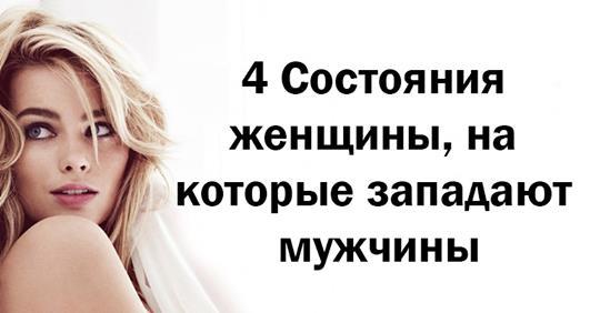 4 Состояния женщины, на которые западают мужчины
