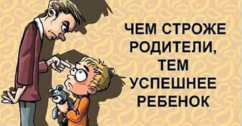 Только строгие родители смогут обеспечить ребёнку хорошее будущее…