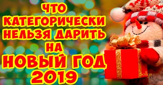 Вещи, которые ни в коем случае нальзя дарить близким на новый год 2019