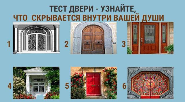 За каждой дверью скрывается послание, выберите одну из них и получите свое