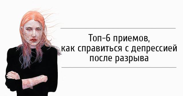 Топ-6 Приемов, Как Справиться С Депрессией После Разрыва
