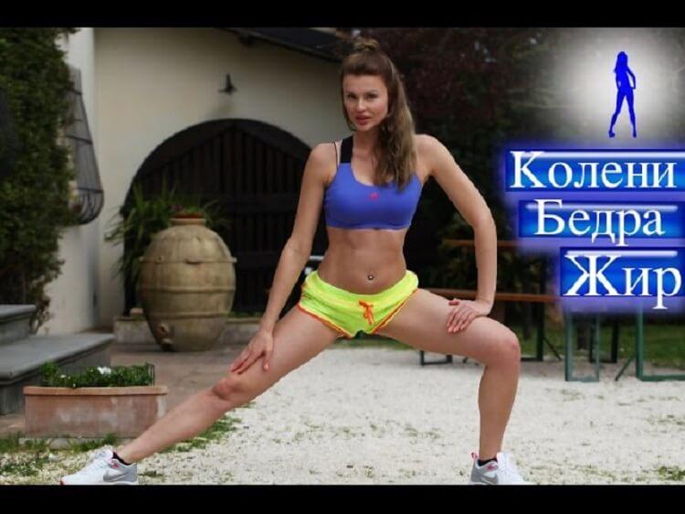 Убираем жир над коленками, на бедрах и ягодицах! Легкая тренировка — отличный результат!