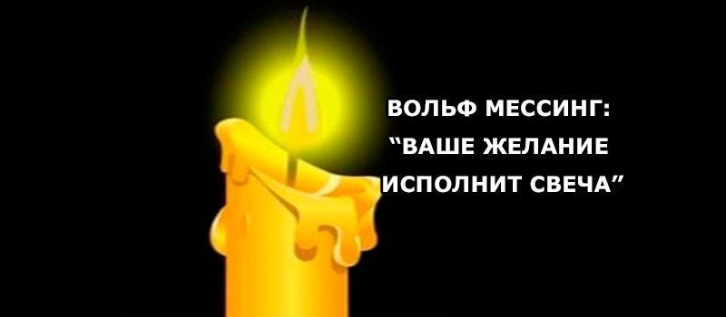 """Вольф Мессинг: """"Ваше желание исполнит свеча"""""""