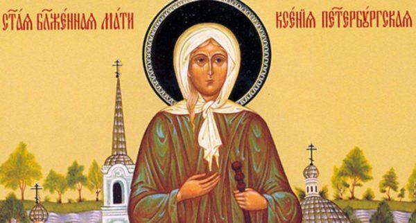 Молитвы Ксении Петербургской о помощи, здоровье и благополучии 6 февраля 2019 года