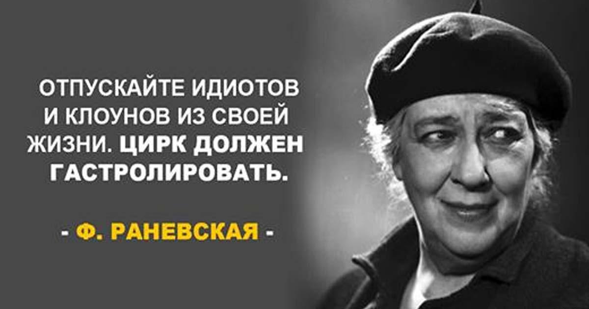 15 острых как нож цитат невероятной Фаины Раневской.