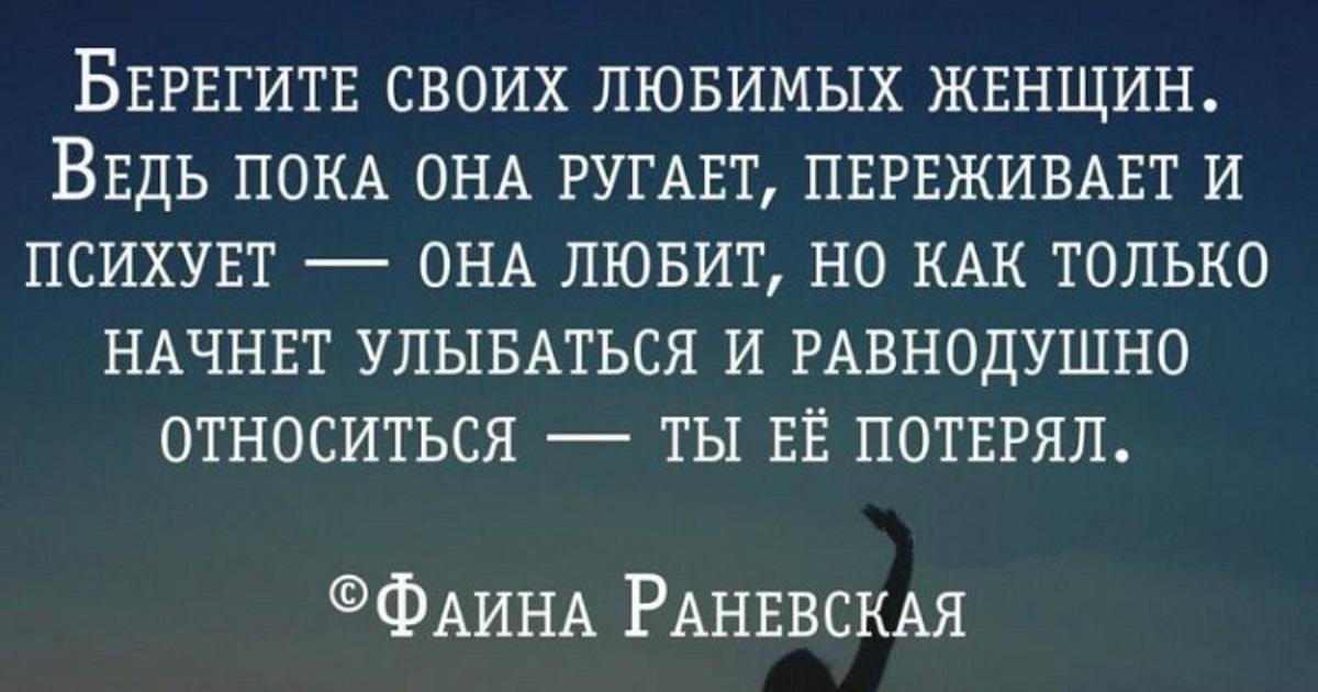 Гениальные высказывания Фаины Раневской