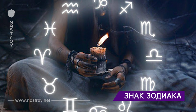 Колдовская сила по знаку Зодиака