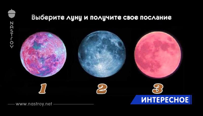 Выберите луну и получите свое послание