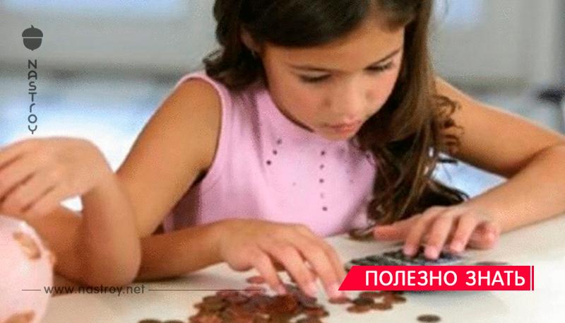 5 важных правил, как давать ребёнку карманные деньги
