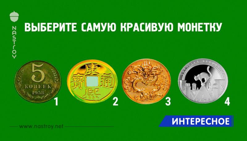 Выберите понравившуюся монету и узнайте, как и когда вы станете богатым