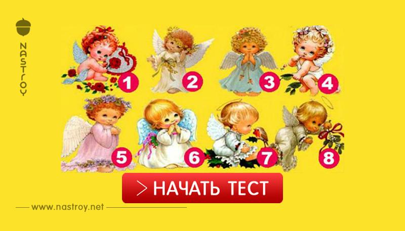 Выберите ангела и выясните, что Вас ожидает в ближайшем будущем