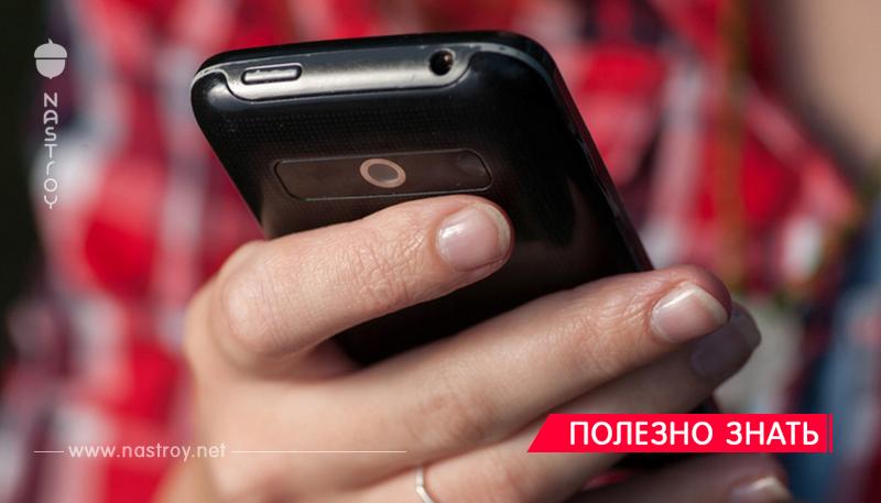 «Заклейте камеру телефона!» — совет эксперта по ИТ-безопасности.