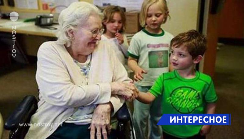 Канадцы объединили дома престарелых и детские приюты.