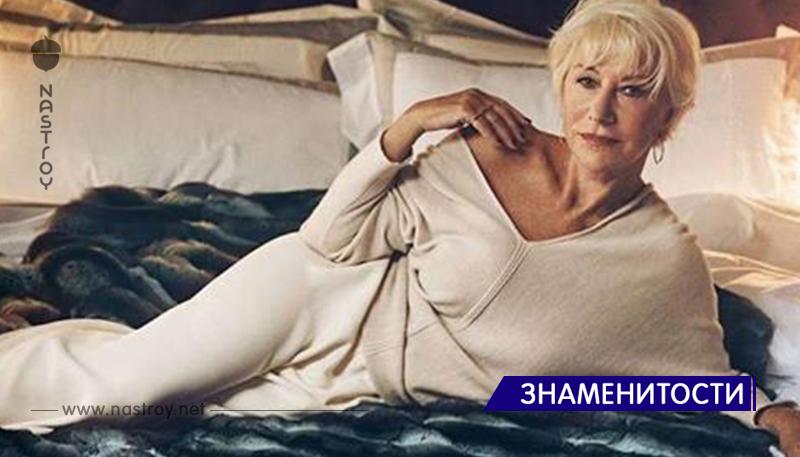 Хелен Миррен: «Люблю нарушать свои же правила»