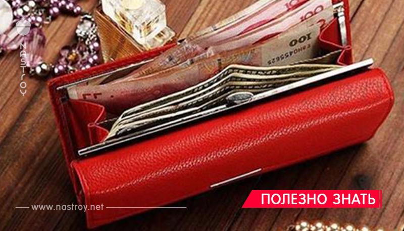 Приметы, которые затащат деньги в ваш кошелек. Проверено веками!